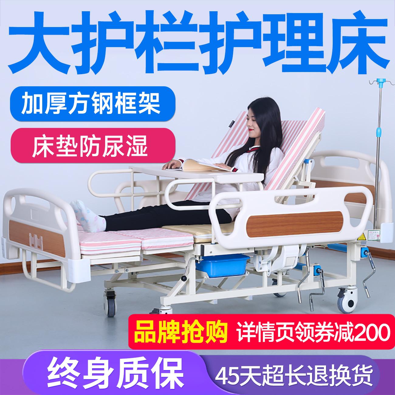 永辉护理床亚博体育ios官方下载多功能医护老人带便孔瘫痪病人医疗手动医用病床