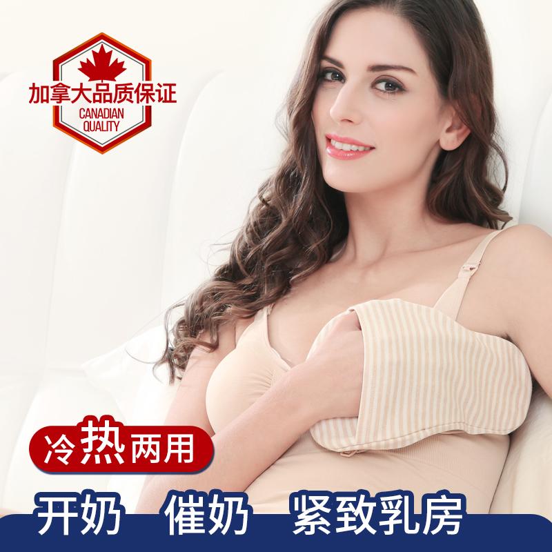 乳房冷热敷垫哺乳期胸部热敷袋孕妇开奶涨奶硬块疏通乳腺奶结堵奶