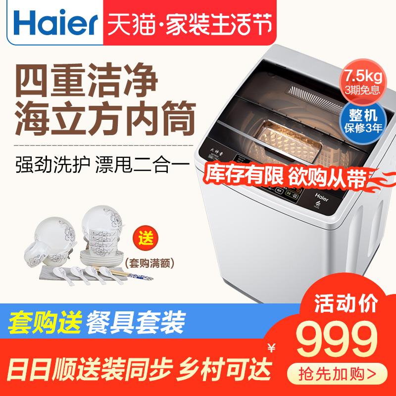 Haier-海尔 EB75M297.5公斤智能大容量波轮全自动洗衣机家用