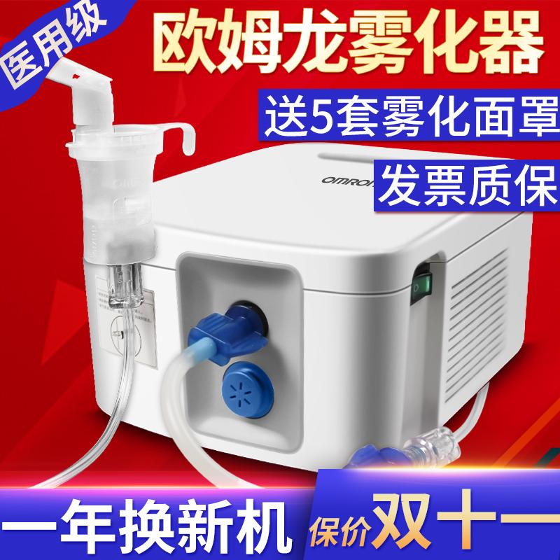 欧姆龙雾化器NE-C900雾化机儿童医用家用小儿成人压缩式吸入器