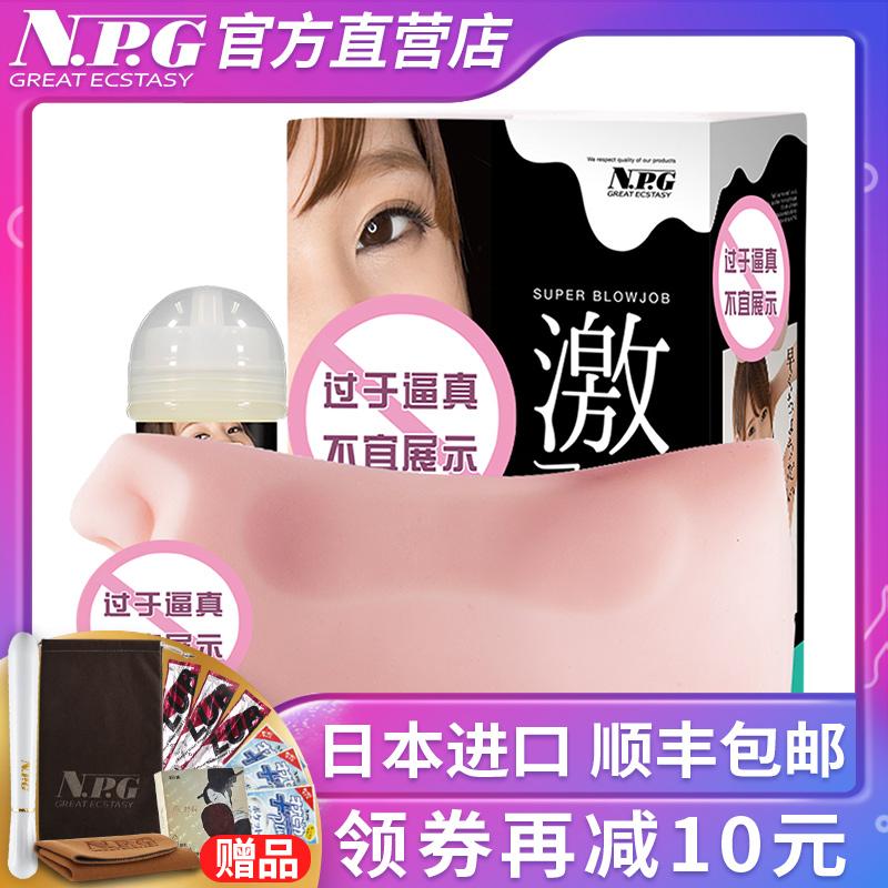 日本NPG三原穗香口交杯男用真实之口倒模自卫慰器男性成人飞机杯