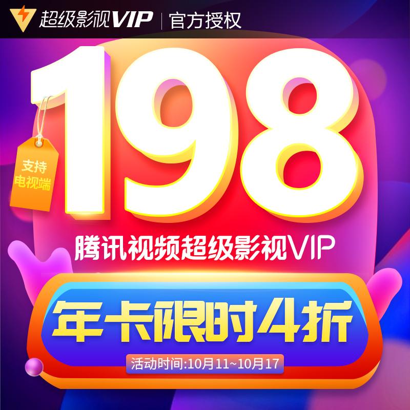 腾讯视频 超级影视VIP 12个月(支持电视/盒子/电脑/手机/平板)