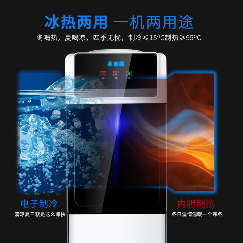 志高立式饮水机家用冷热冰温热节能特价办公室双门玻璃台式开水机