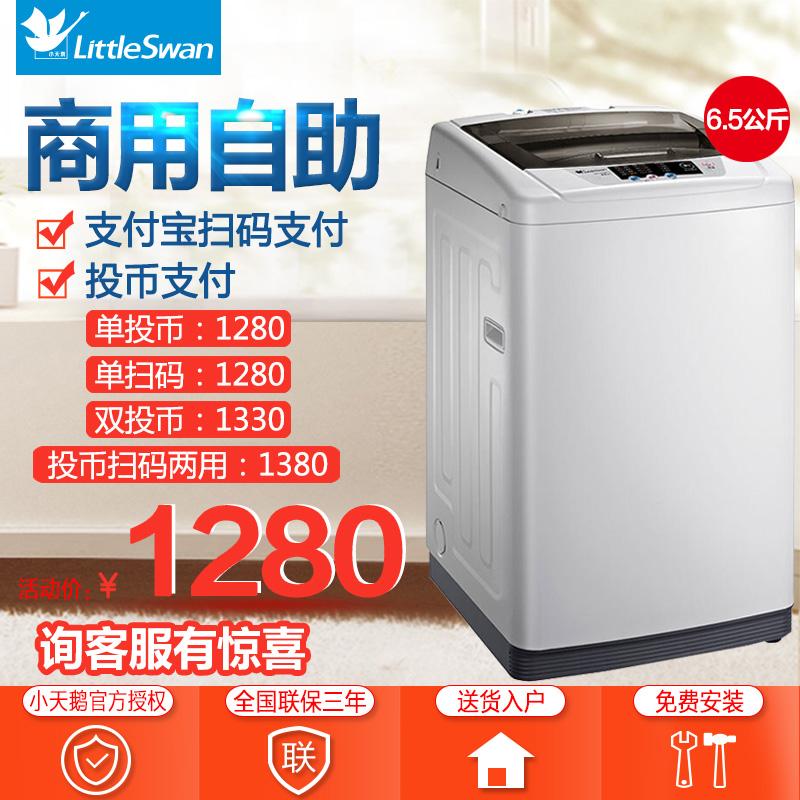 小天鹅TB65-C1208H 6.5公斤全自动自助投币式洗衣机手机扫码支付