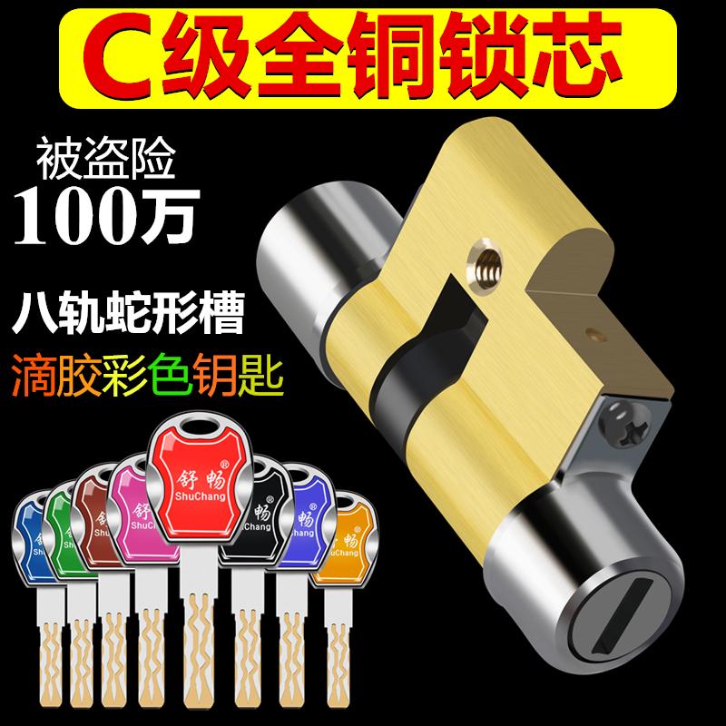 舒畅防盗门锁芯 11型13型全铜C级锁芯叶片防暴力超C级叶片锁具