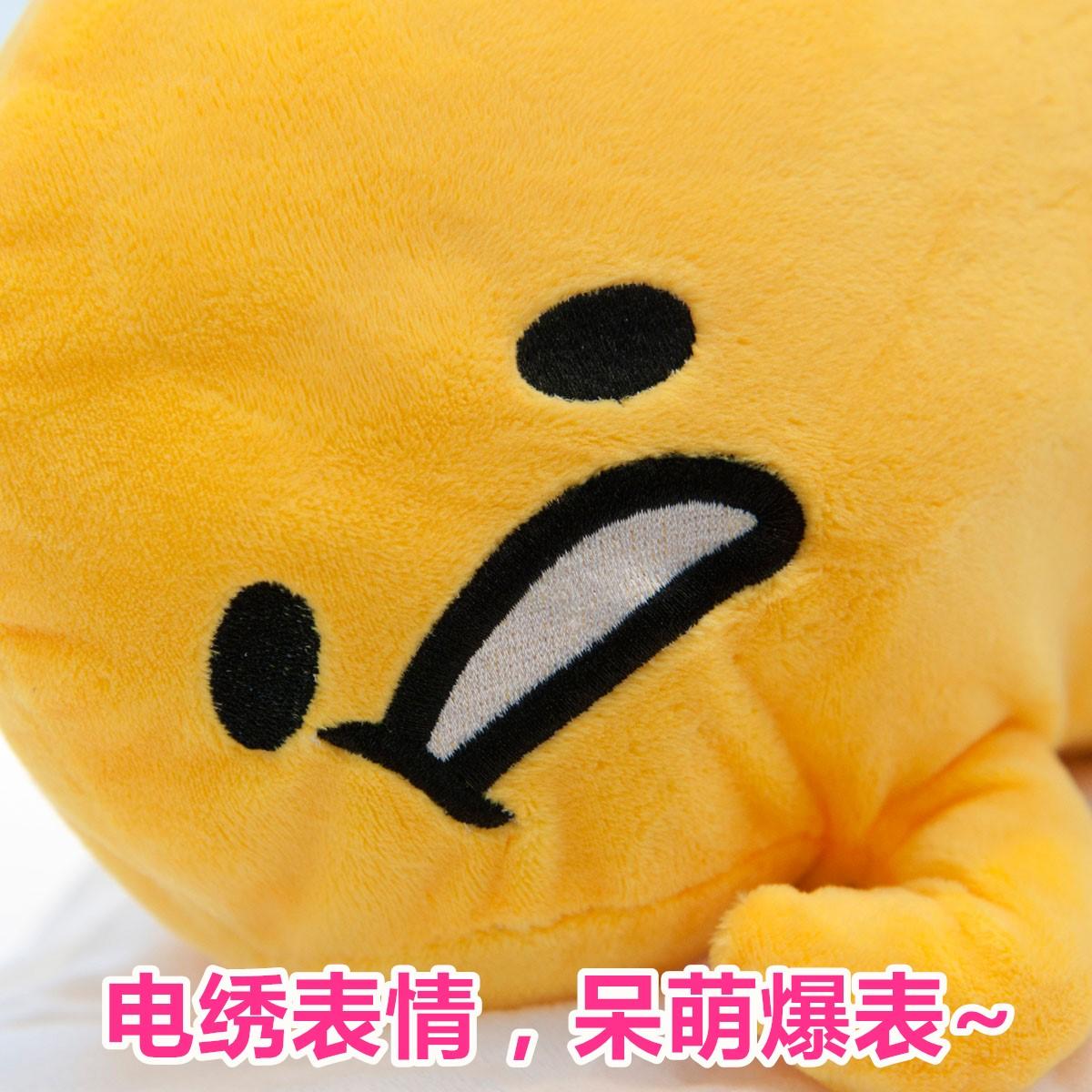 Мягкая игрушка Lazy egg yolk  Gudetama