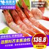 包邮低温俄罗斯北极甜虾刺身1kg 即食北极虾冰虾冻虾大虾日式刺身