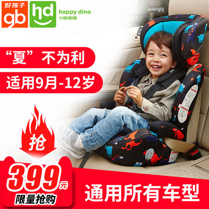 Baby Car Seat HD Xiaolong car child safety seat baby chair 9 months -12 years old LCS989