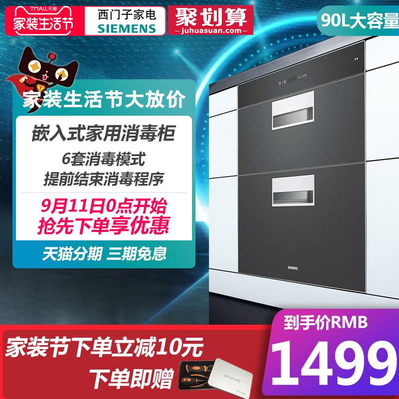 SIEMENS-西门子 HS223600W嵌入式消毒柜双门智能臭氧紫外线杀菌