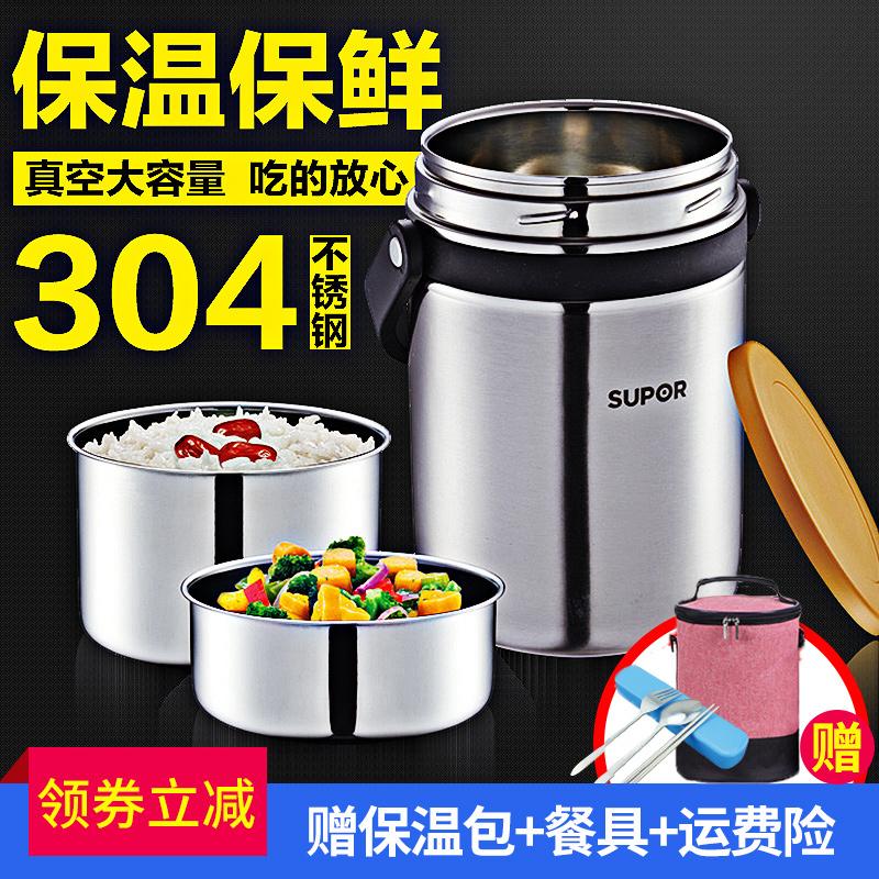 苏泊尔保温饭盒超长保温304不锈钢多层带盖保温桶学生成人便当盒