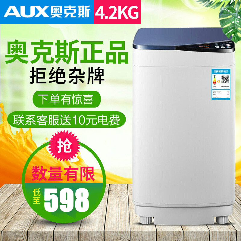 奥克斯4.2公斤小洗衣机小型家用全自动洗脱一体婴儿迷你单桶微型