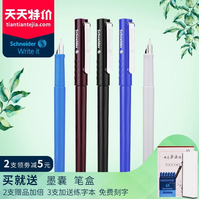 德国产 Schneider 施耐德 BK406钢笔 极细EF尖 0.35mm 赠原装墨囊6支+笔袋