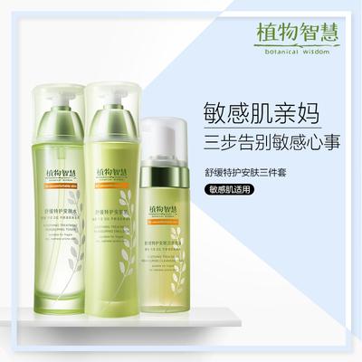 植物智慧舒缓特护肤洗面奶安肤水乳面霜套装补水保湿修护敏感肌女