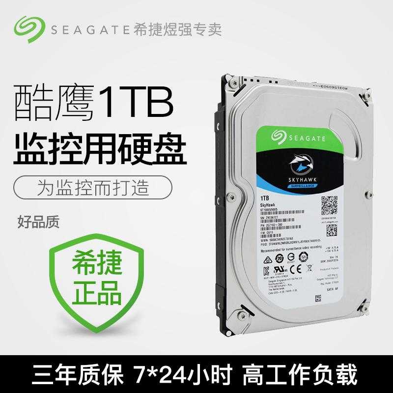 Seagate-希捷 ST1000VX005新款酷鹰1T 监控机械硬盘台式硬盘1tb