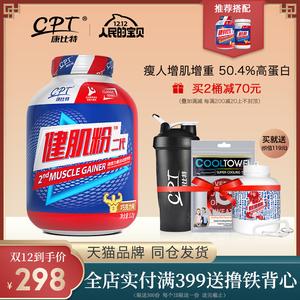 康比特健肌粉二代3200g乳清蛋白粉健身瘦人增肌重营养增肌粉