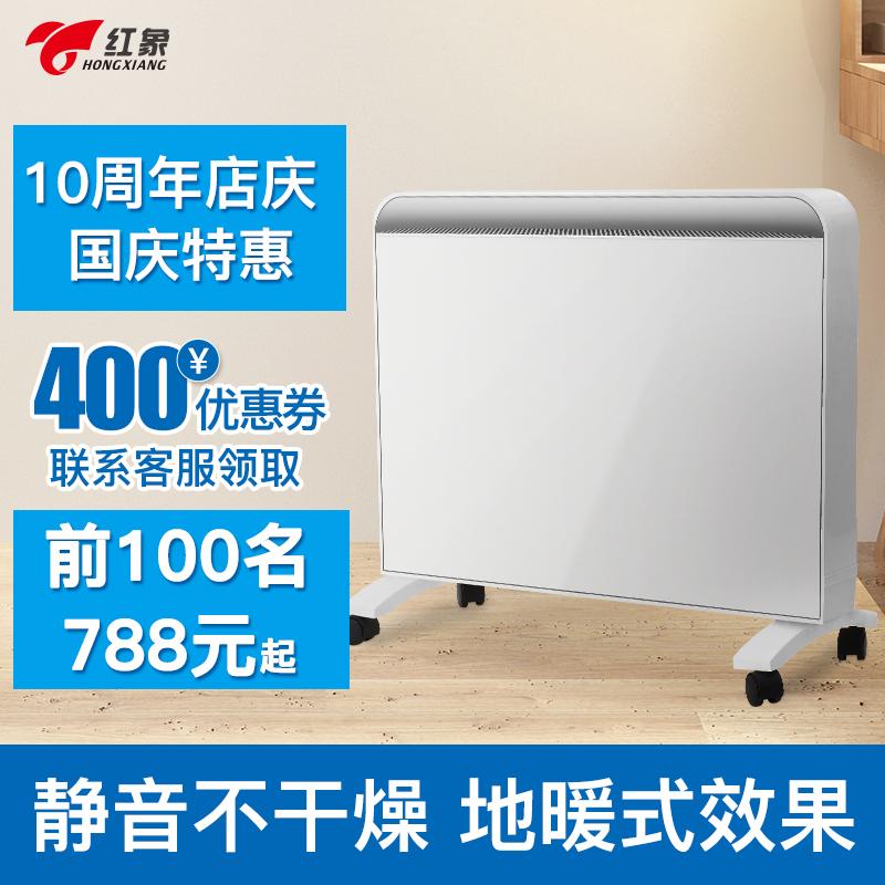 红象对流式取暖器家用壁挂式电暖器碳纤维墙暖碳晶电暖气节能省电