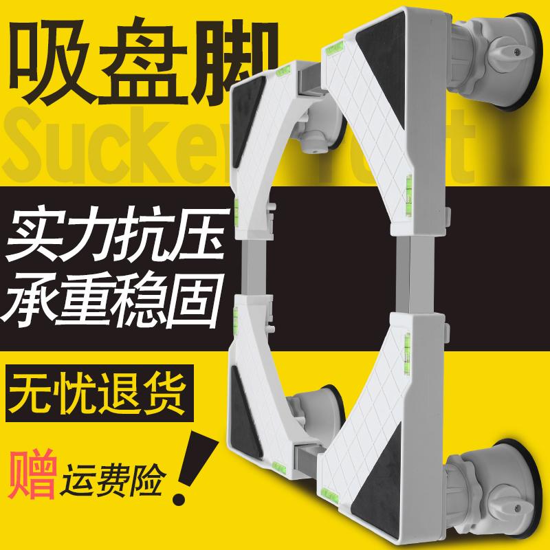 自由区支架全自动洗衣机底座可移动冰箱托架垫高滚筒波轮托架