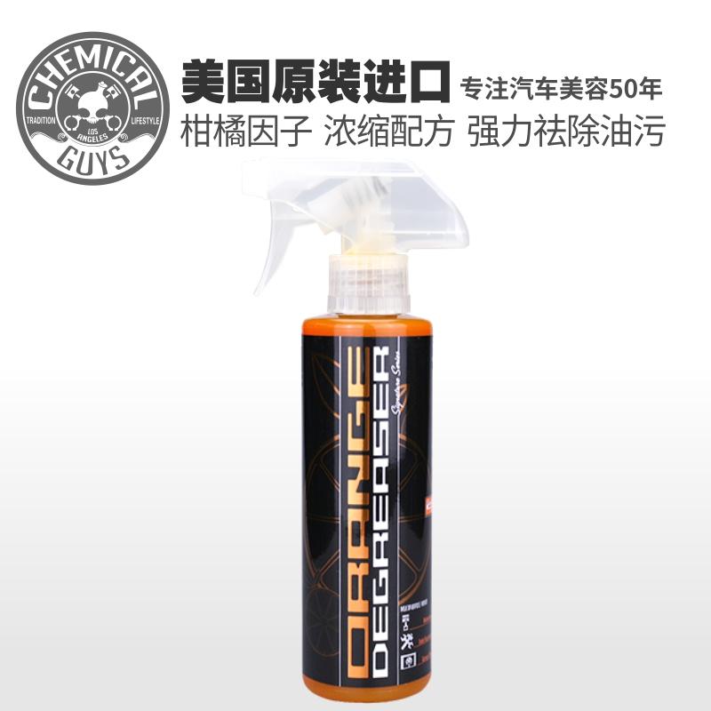 化学小子 柑橘油污清洁剂重油污发动机舱轮毂排气管抽油烟机