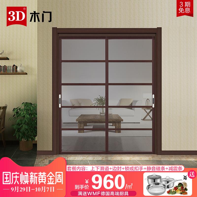 3D木门钛镁合金推拉门厨房卫生间定制滑动门阳台门移门@Y-6336