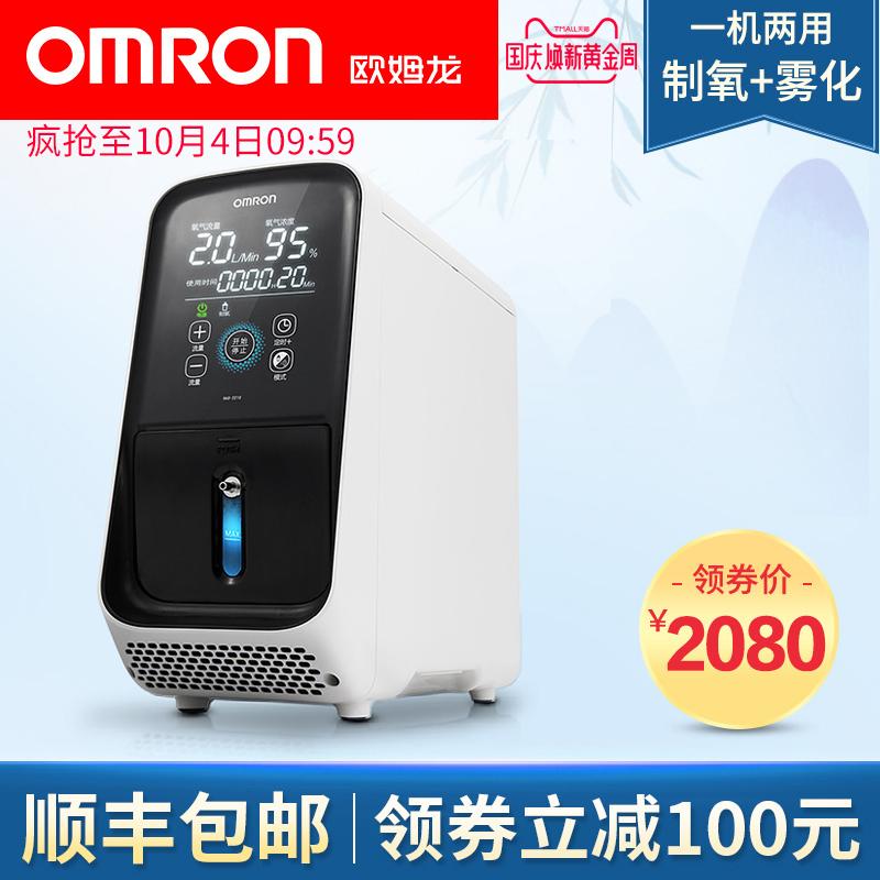 欧姆龙2L制氧机HAO-2210 家用吸氧机带雾化老人孕妇 氧气机