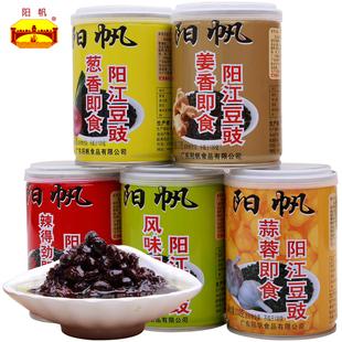 阳帆牌即食豆豉210克x五罐装阳江特产农家原味豆鼓阳光家乡风味D7