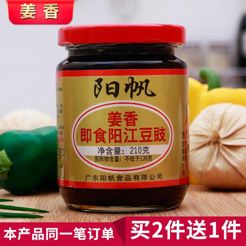 广东阳江特产 阳帆牌 姜香即食豆豉 210g*3件