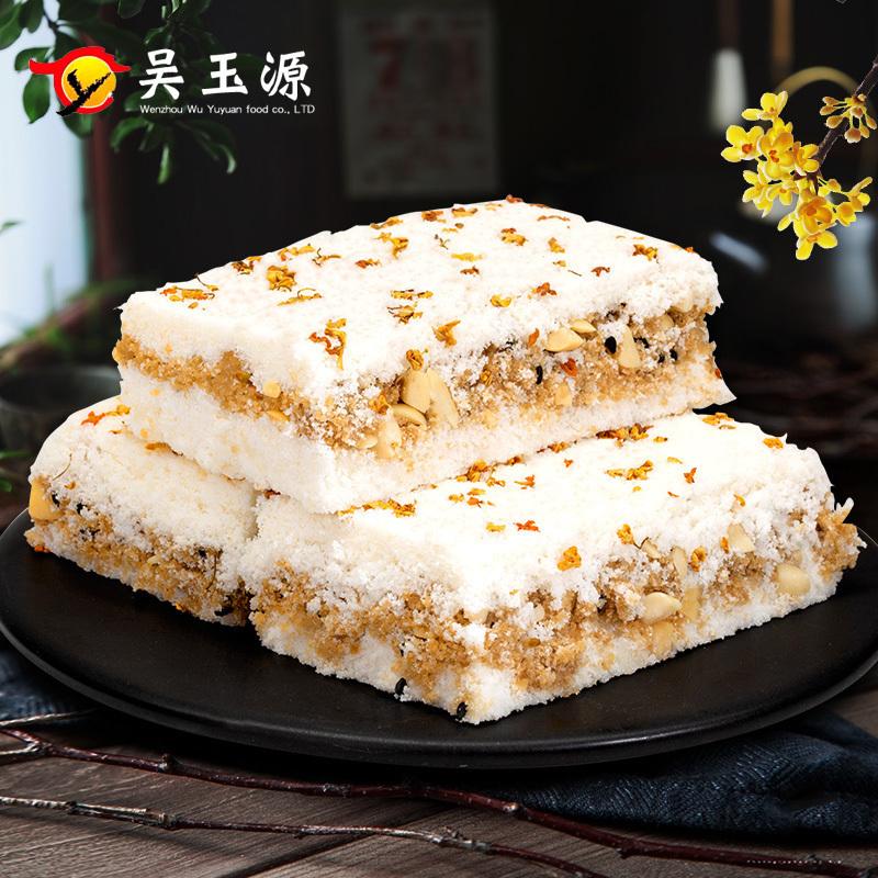 温州特产 吴玉源 手工桂花糕 250g*3件 原味/红糖