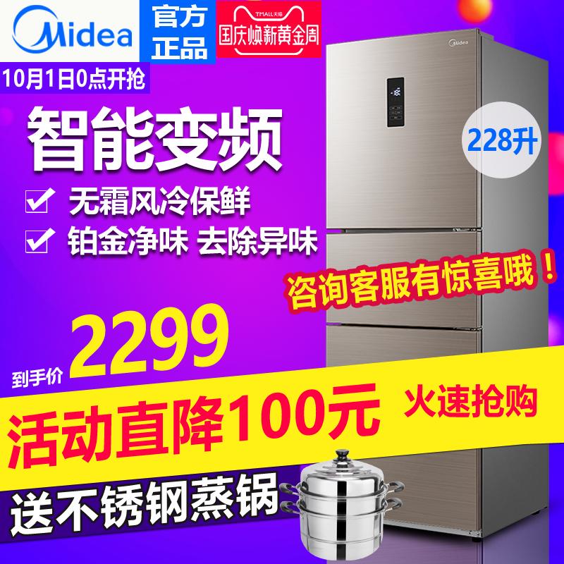 美的小型三门变频风冷无霜家用冰箱Midea-美的 BCD-228WTPZM(E)