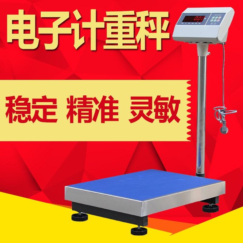 台秤落地称计重秤地磅工业秤100kg150kg200kg300kg上海电子秤