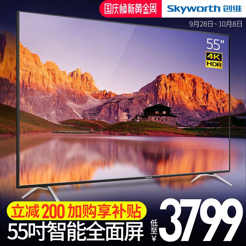 Skyworth-创维 55H8M 55英寸4K人工智能语音全面屏液晶电视机65