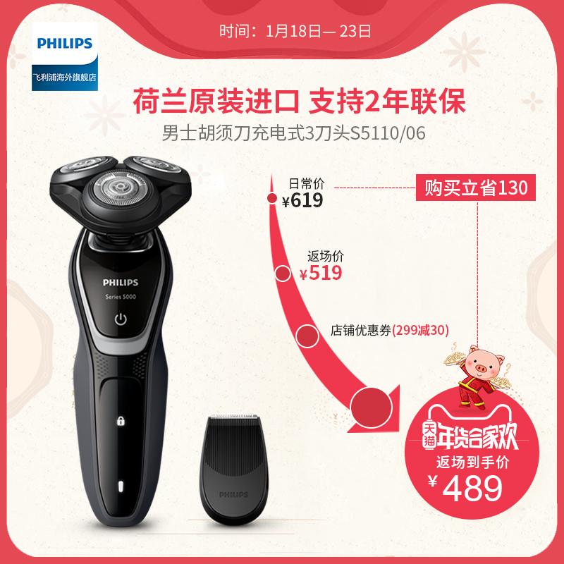 Philips/飞利浦剃须刀电动刮胡刀男士胡须刀充电式3刀头s5110/06