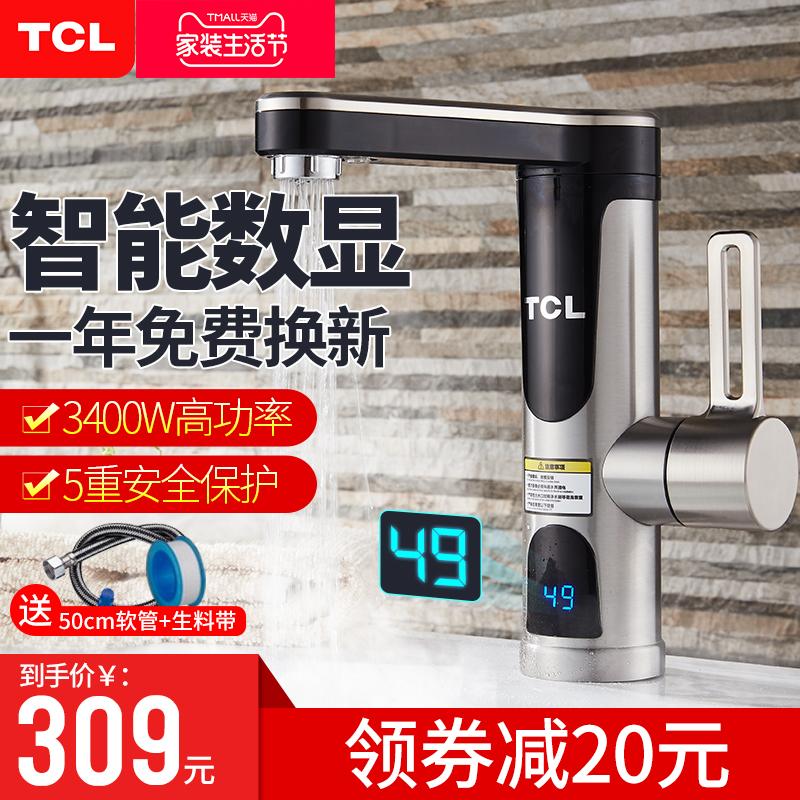 TCL电热水龙头速热即热式加热厨房卫生间热水器水龙头家用小厨宝