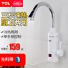 TCL TDR-30EC 即热式电热水龙头厨房电加热水龙头家用速热水龙头