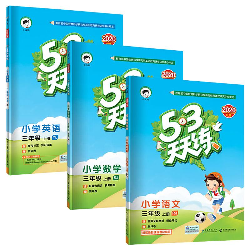53天天练三年级上册语+数+英【苏教版】