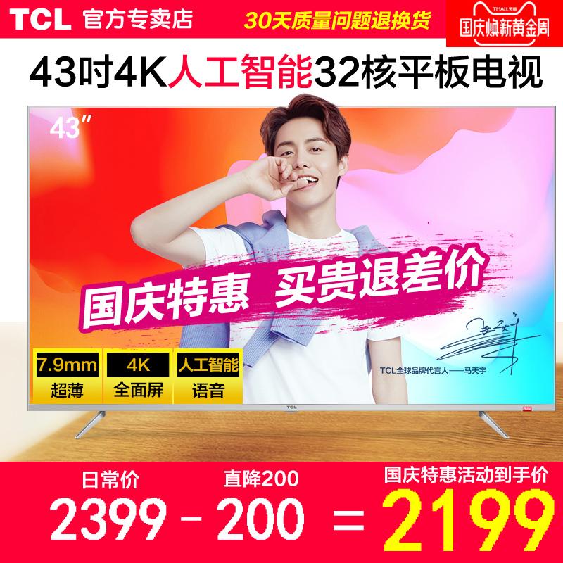 TCL 43A860U 43英寸32核语音遥控人工智能4K安卓LED液晶小电视机