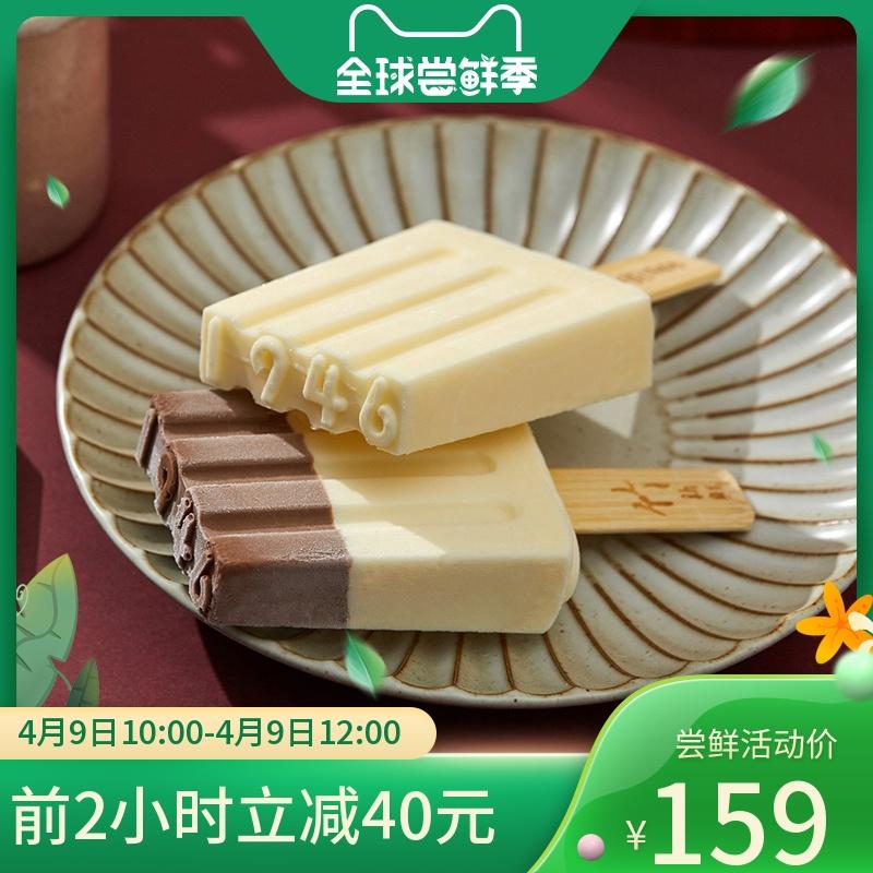 中街1946 巧遇真味冰淇淋12支装(原味牛乳*6支+黑白半巧*6支)