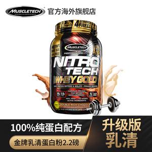 肌肉科技金牌乳清蛋白粉2.2磅蛋白质健身增健肌粉重Muscletech
