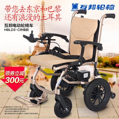 互邦电动轮椅折叠轻便携残疾老年人智能锂电池旅行代步车HBLD3-C