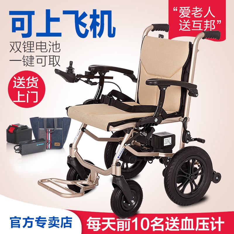互邦电动轮椅 折叠轻便 残疾人老年人锂电池智能代步车HBLD3-A-C