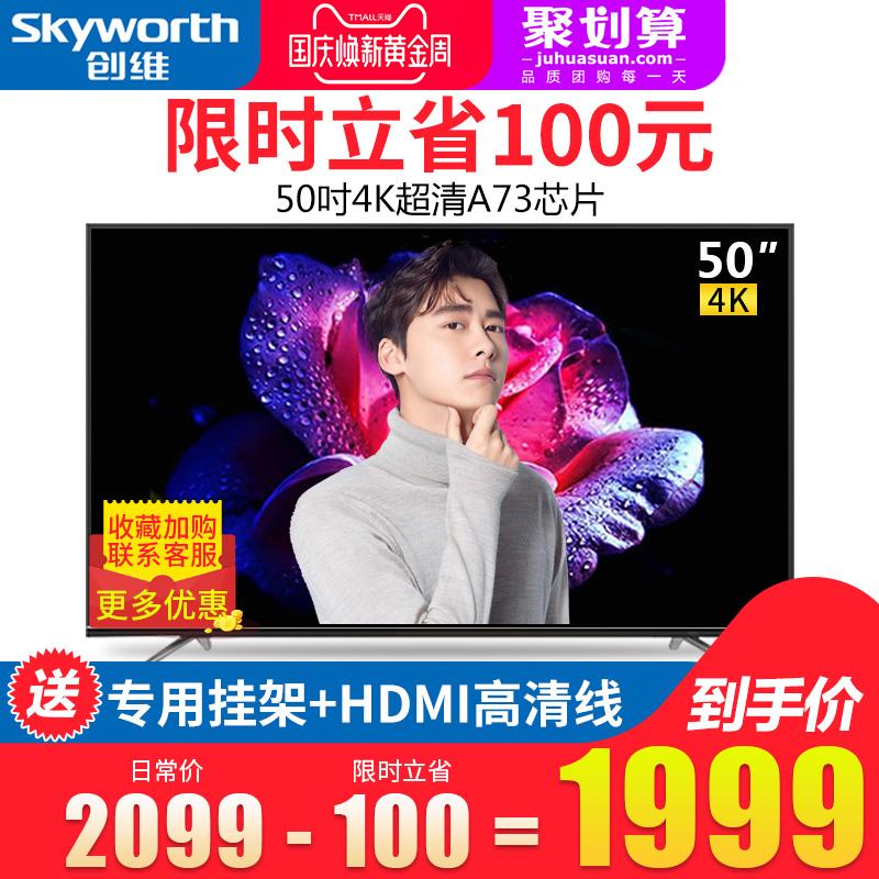 Skyworth-创维 50M9 50英寸4K超清智能语音WiFi平板液晶电视机55