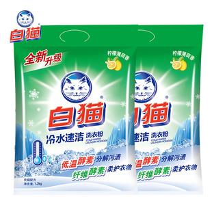【白猫】冷水速洁洗衣粉1.2公斤2包