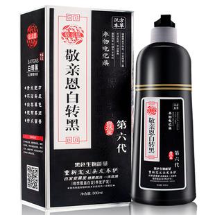 敬亲恩白转黑第六代正品官网五代一洗黑洗发水植物纯黑色百染发剂