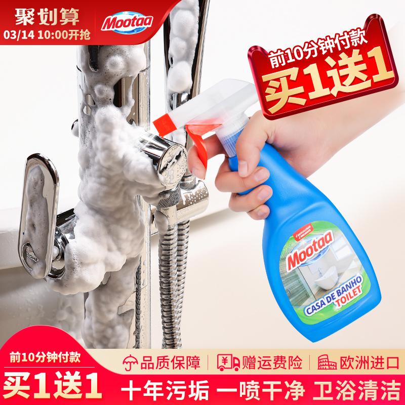 10点开始,欧洲进口 Mootaa 浴室水垢清洁剂*2瓶
