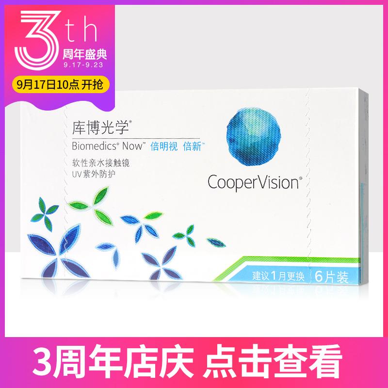 库博光学隐形近视眼镜月抛6片装倍明视倍新进口眼境防护紫外线UV