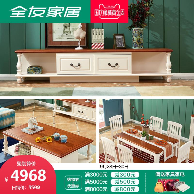 全友家居地中海客厅成套家具茶几电视柜餐桌椅组合四-六椅121136