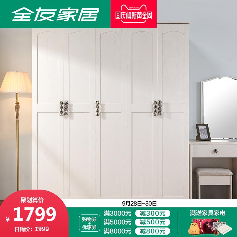 全友家居4-5门衣柜 卧室现代平开门衣柜对开门整体衣柜衣橱122005