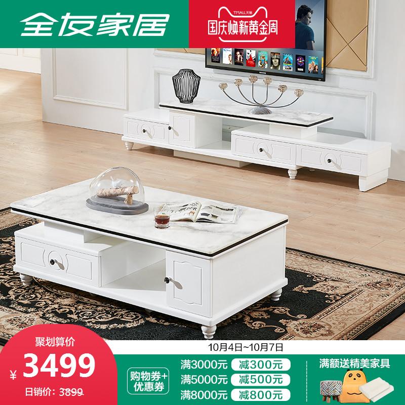 全友家私茶几电视柜组合 小户型可伸缩电视柜客厅家具套装107203