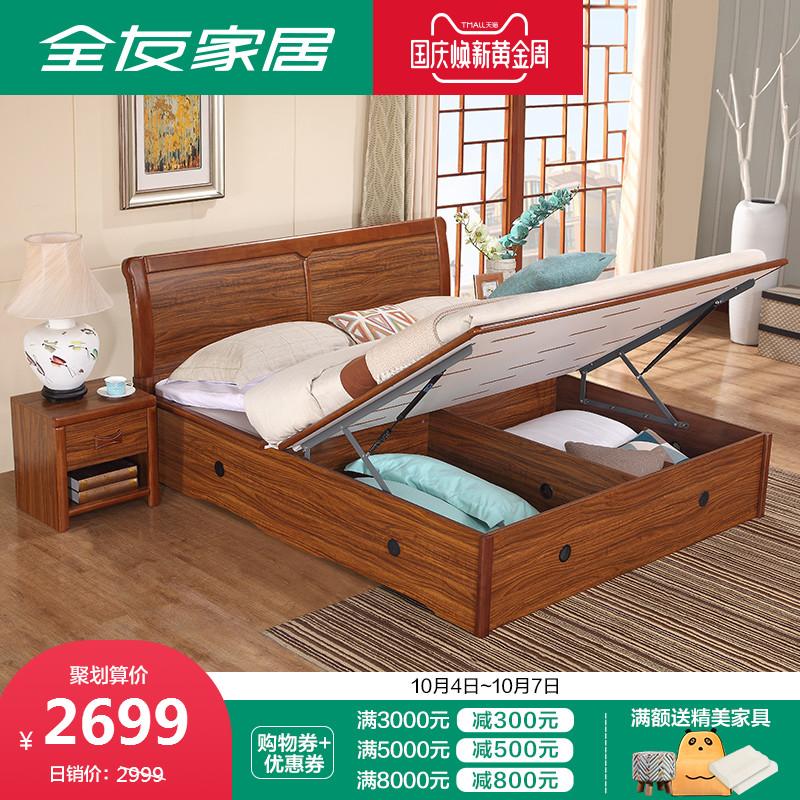 全友家私双人床新中式小户型高箱储物床卧室成套家具收纳床121211
