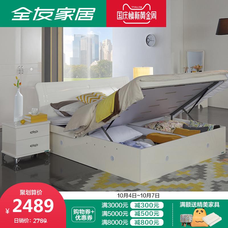 全友家私储物高箱床 时尚简欧板式床架子床1.5-1.8m双人床78001