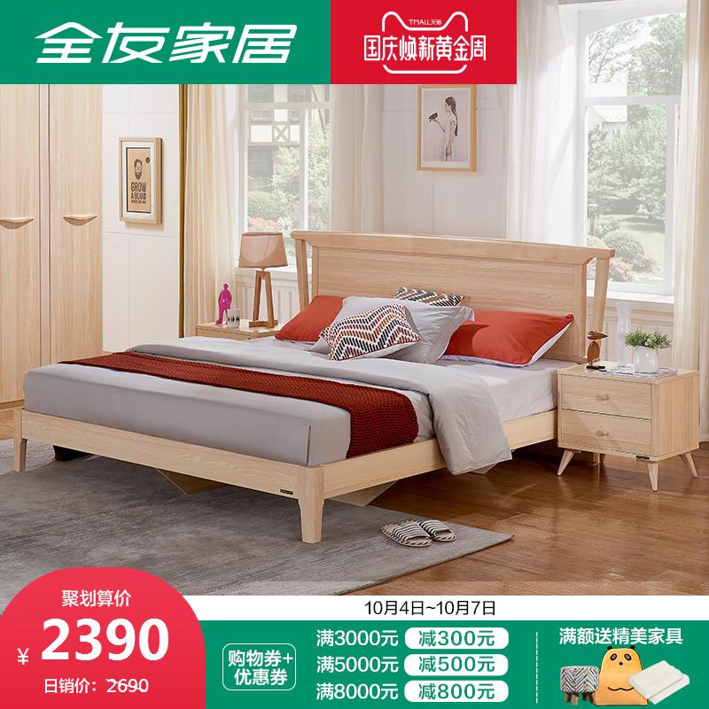 全友家私简约北欧双人床 卧室现代实木框架板式床 61306门店同款